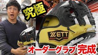 【ZETT最強工場】阪神選手のグラブ職人による究極のフルオーダー!まるで自分の手!
