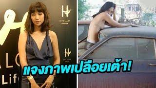 คิทตี้ แจงภาพเปลือยเต้า เซ็กซี่เพราะงาน   12-01-61    บันเทิงไทยรัฐ