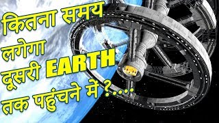 दूसरी Earth तक का सफर | How far is the nearest Earth | Space videos in hindi | Space in Hindi