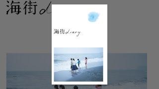 海街diary thumbnail