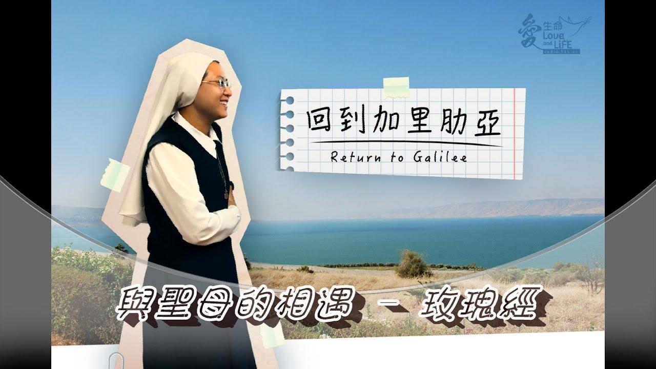 回到加里肋亞 -  與聖母的相遇  - 玫瑰經 - 楊葆怡修女 Sr. Po Yee Yeung