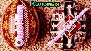 """Музей """"Писанка"""" . Коломыя"""