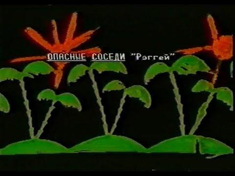 Опасные соседи - Реггей (1991)
