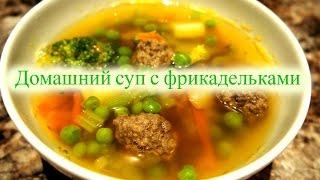 COOKBOOK_kids: Домашний суп с фрикадельками