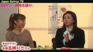 服部幸子の「おゆき語り」5月4日放送のゲストは女優の 五嶋りささんです。