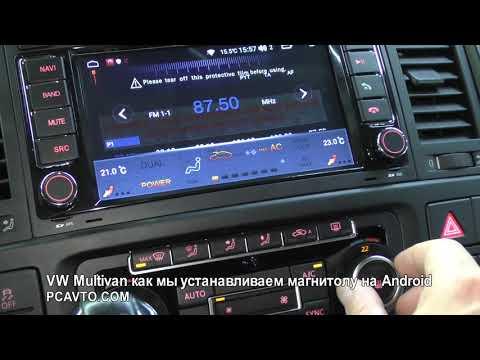 VW Multivan как мы устанавливаем магнитолу на Android