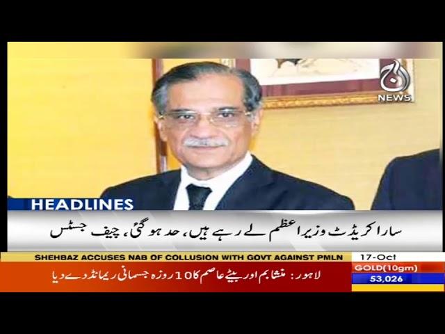 Headlines 3 PM   17 October 2018   Aaj News