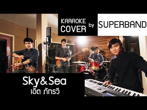 Sky&Sea - เอิ๊ต ภัทรวี karaoke cover by BMT Live Band