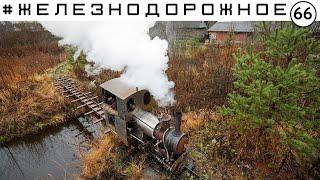 Они запустили паровоз, трамвай, метро у себя на даче! #Железнодорожное - 66 серия