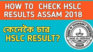 How to check HSLC results Assam 2018 I SEBA results check online