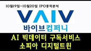 [IPO] 바이브 컴퍼니 신규청약!! (AI 인공지능 …