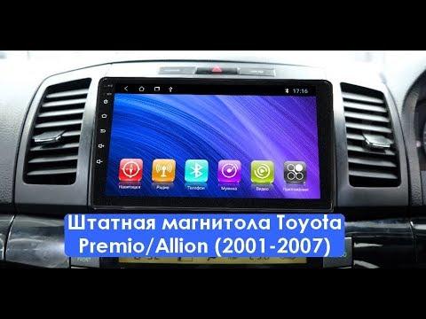 Штатная магнитола Toyota Premio/Allion (2001-2007) Android ZOY-AL