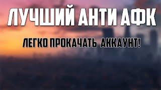 ЛУЧШИЙ АНТИ АФК   КАК ПРОКАЧАТЬ АККАУНТ   SAMP 0.3.7