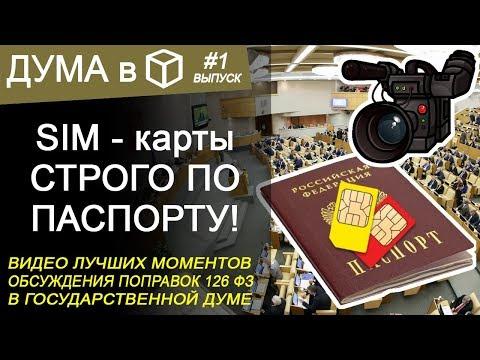 SIM-карта по паспорту (лучшие моменты обсуждения поправок 126 ФЗ в Государственной Думе)