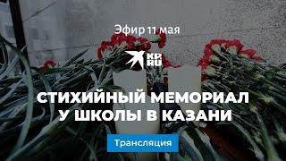 Стихийный мемориал у школы в Казани: прямая трансляция