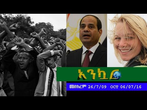 Ethiopia - Ankuar : አንኳር - Ethiopian Daily News Digest | October 6, 2016