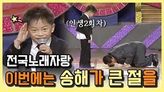 전국노래자랑 이번에는 송해가 큰 절을!!!!! 11살 꼬마어르신 by KBS광주