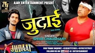 BHOJPURI SAD SONG, JUDAAI, Singer: Shiva Chaudhary, AJ Entertainment