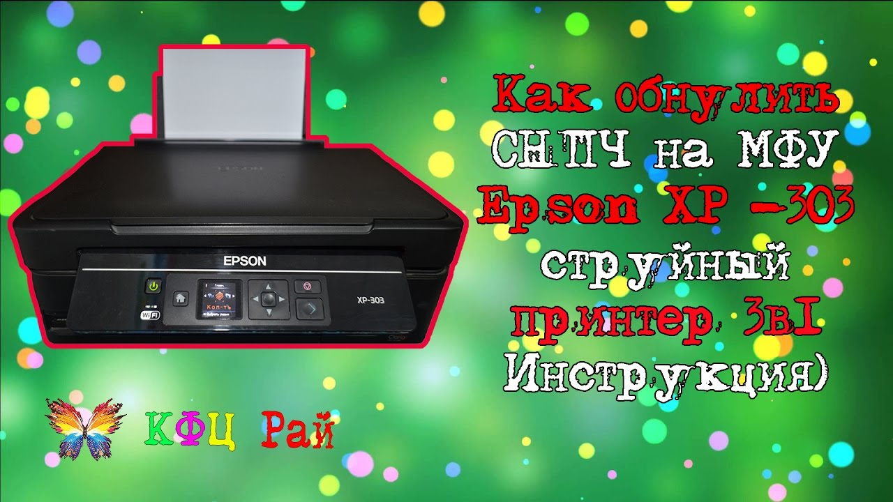 Как обнулить СНПЧ на МФУ Epson XP -303( струйный принтер 3в1)- Инструкция)