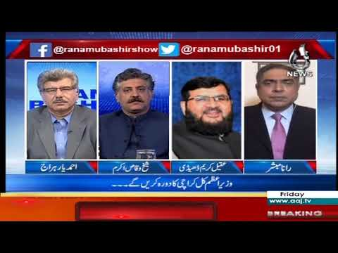 Aaj Rana Mubashir Kay Sath | 4 September 2020 | Aaj News | AA1H