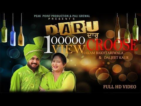 DARU   HAKAM BHAKTARIWALA / DALJEET KAUR - NEW PUNJABI DUET SONG 2017 FULL HD