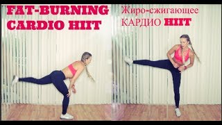 ЖИРО-СЖИГАЮЩЕЕ КАРДИО  HIIT НА ВСЕ ТЕЛО/ Fat-burning whole body cardio HIIT