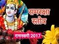 श्री राम रक्षा स्तोत्र - हरविपत्ति से बचाए ,धन व समृद्धि के लिए जरूर करें Ramnavmi Special