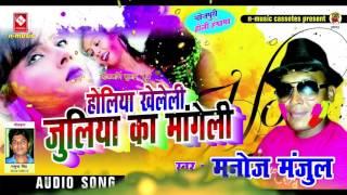 Download Hindi Video Songs - Holi Song 2017#चोली में रंगवा लगैह जीजा होली के दिन#LAGAIHA HO JEEJA HOLI KE DIN ME# Manoj Manjul