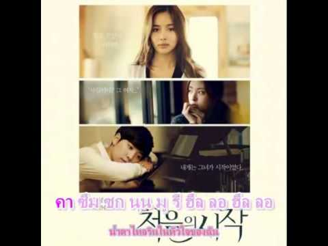 [Karaoke ThaiSub] Choi Ji Won - Lonely Star (The Start of Thr Beginning OST)