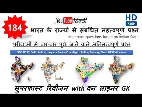 Indian State One Liner GK/भारत के राज्यों से संबंधित महत्वपूर्ण 184 प्रश्न