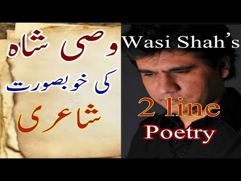 Urdu Poetry Pic Urdu Shayari 2 Line  Love Sad Romantic Wasi Shah