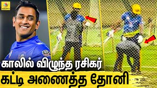Fan Run Into Dhoni During Practice In Nets 2020 IPL