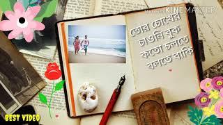 jane mon tui jibon bangali romantic song status video bangla song love