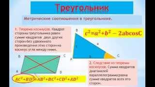 ГИА-2014 Видео-справочник по геометрии. урок №30 Треугольник. Теорема косинусов