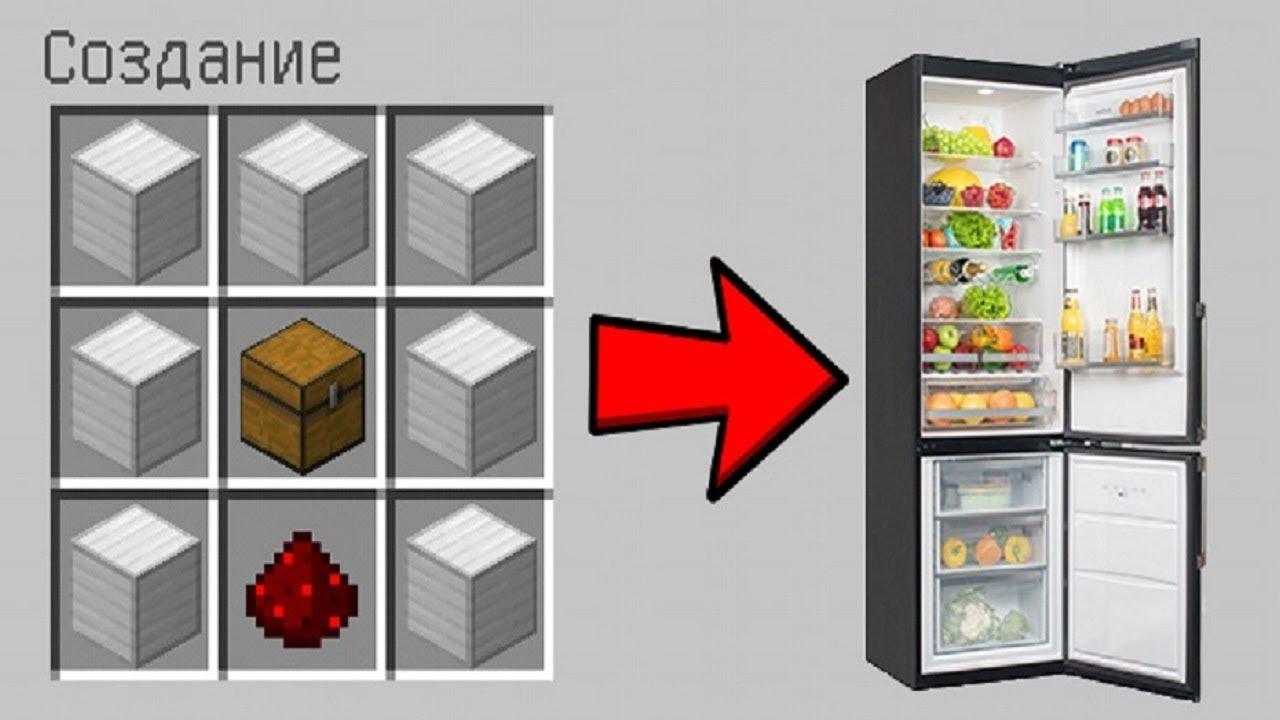 как сделать в майнкрафте холодильник