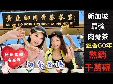 狂吃氣質女神之新加坡最強肉骨茶「黃亞細肉骨茶」飄香60年熱賣千萬碗傳奇!現在台灣也吃的到,二店新進駐新光三越南西館,趕快來品嚐!