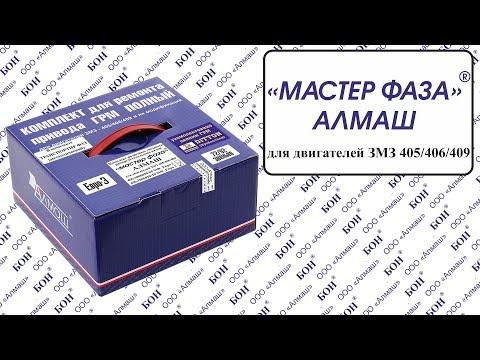 МАСТЕР ФАЗА АЛМАШ ГРМ ЗМЗ 409/406/405