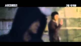 Psychometry (사이코메트리) - Teaser Trailer (2013)