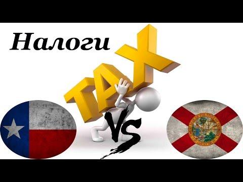 TX vs FL | Техас против Флориды | Налоги на Недвижимость и Доход | НДС