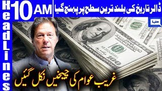 Dollar hits all-time high at Rs160 in interbank market | Headlines 10 AM | 26 June 2019 | Dunya News