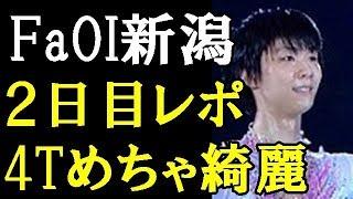 【羽生結弦】FaOI新潟2日目現地レポートまとめ!「最後に4T成功させてためちゃくちゃ綺麗だった」#yuzuruhanyu 羽生結弦 検索動画 9