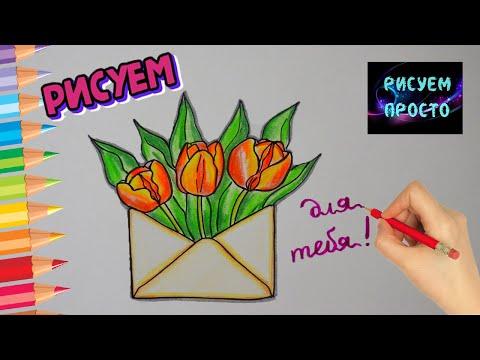 Как нарисовать ТЮЛЬПАНЫ НА 8 МАРТА для мамы, Рисуем Просто/723/How To Draw TULIPS ON MARCH 8