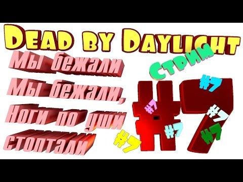 Dead By Daylight #7 Второй престиж Джейка и другие ужасы.
