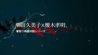 一般社団法人日本看取り士会HP http://mitorishi.jp/ 映画『命のバトン...