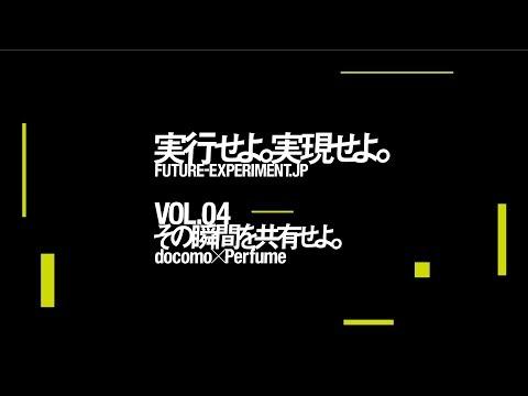 [Perfume×docomo] FUTURE-EXPERIMENT VOL.04 その瞬間を共有せよ。
