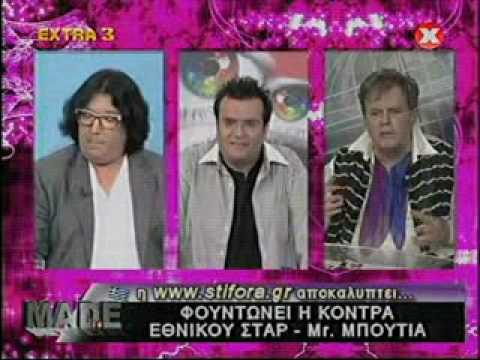 Kontra ethnikou Star - Mr Boutia part 3.avi
