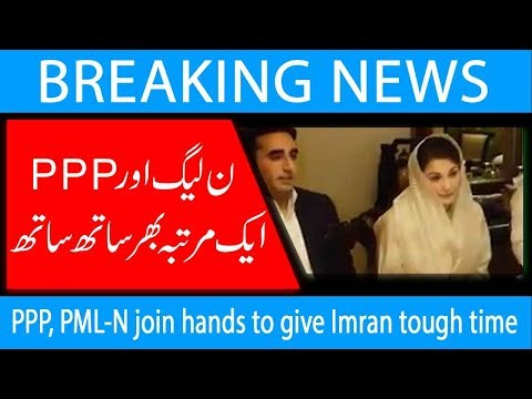 PPP, PML-N join hands to give Imran tough time | 19 May 2019 | 92NewsHD