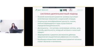 Онлайн мастер-класс : Тема 1 «Содержание и методика обучения студентов по главе 2.2» / Тема 2 «Как..