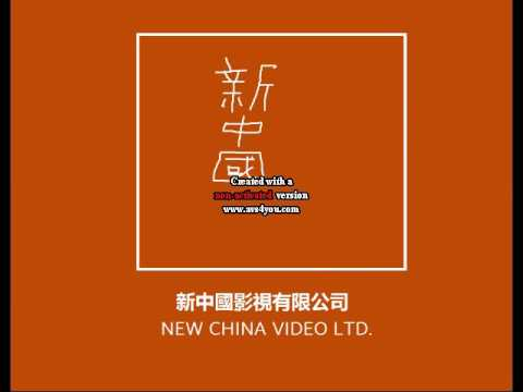 New China Video Ltd  1992 HK VHS Distributor