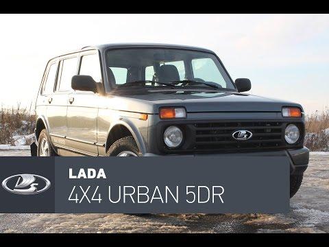 LADA 4x4 URBAN  Тест драйв городской версии классической Нивы